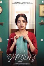 Sweater (2019) Bengali WEB-DL 480p 720p | GDrive