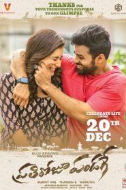 Prati Roju Pandage (2019) Hindi Dubbed & Telugu HDRip 200MB – 480p, 720p & 1080p | GDrive | ESub