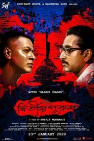 Dwitiyo Purush (2020) Bengali WEB-DL HEVC 480p & 720p | GDrive