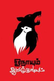 Onaayum Aattukkuttiyum (2013) Tamil DVDRip 480p & 720p | GDrive