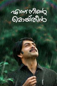 Ennu Ninte Moideen (2015) Malayalam BRRip 480p & 720p | GDrive
