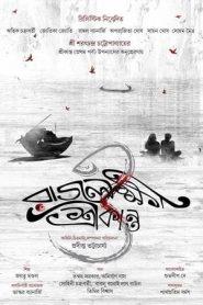 Rajlokhi O Srikanto (2019) Bengali WEB-DL 480p & 720p | GDrive