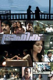 Traffic (2011) DVDRip 480p 720p | GDrive
