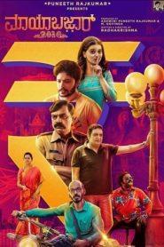 Mayabazar 2016 (2020) Kannada True WEB-DL HEVC 480p & 720p   GDrive   BSub