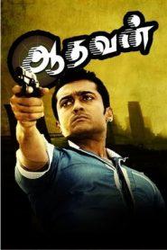 Aadhavan (2009) HDRip Dual Audio Tamil-Hindi 480P 720P GDrive