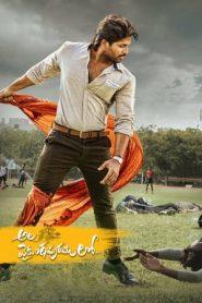 Ala Vaikuntapuramlo (2020) Telugu NF & SunNEXT WEB-DL 200MB – 480p, 720p & 1080p | GDrive