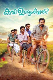 Kavi Uddheshichathu..? (2016) Malayalam DVDRip 480p & 720p   GDrive
