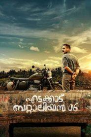 Edakkad Battalion 06 (2019) Malayalam HDTV | HEVC 200MB | 480p | 720p | Gdrive