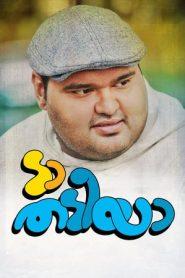 Da Thadiya (2012) DVDRip | 480p – 720p | GDrive