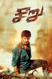 Seeru (2020) Tamil Proper WEB-DL 480p 720p | GDrive | Bangla Subtitle |