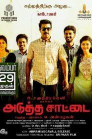 Adutha Saattai (2019) Tamil TRUE WEB-DL HEVC 480P 720P GDrive