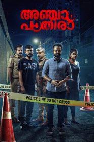 Anjaam Pathiraa (2020) Malayalam Proper WEB-DL HEVC 200MB – 480p & 720p | GDrive | ESub