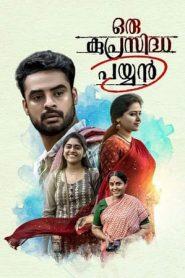 Oru Kuprasidha Payyan (2018) Malayalam DVDRip 480p 720p | GDrive