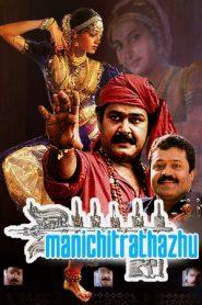 Manichitrathazhu (1993) HDRip Esub 480p 720p | GDrive