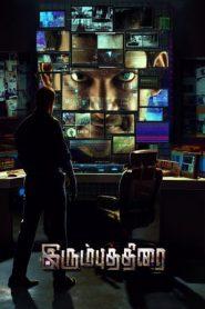 Irumbu Thirai (The Return of Abhimanyu) (2018) Hindi Dubbed HDRip HEVC 480p & 720p GDRive