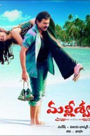 Malliswari (2004) Dual Audio HDRip 480P 720P [Hindi – Telugu] GDrive