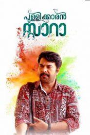 Pullikaran Staraa (2017) Malayalam DVDRip 1CD AAC 480p 720p | GDrive