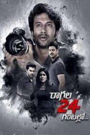 Ragala 24 Gantallo (2019) Telugu TRUE WEB-DL HEVC 200MB – 480p & 720p | GDrive | Bsub