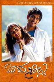 Bommarillu (2006) Telugu DVDRip 480P 720P Gdrive