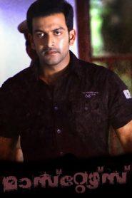 Masters (2012) Malayalam DVDRip 480p 720p | GDrive