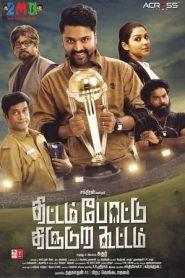 Thittam Pottu Thirudura Koottam (2019) Tamil Proper HDRip 480p & 720p GDrive