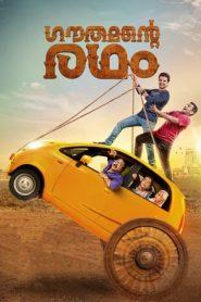 Gauthamante Radham (2020) Malayalam Proper WEB-DL 200MB 480p & 720p | GDrive