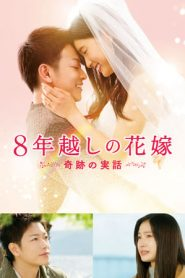 The 8-Year Engagement (2017) DvDRip 480p GDRive
