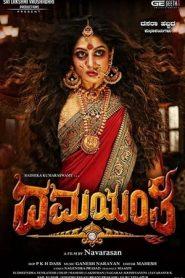 Damayanthi (2019) Kannada Proper WEB-DL 480p 720p | GDrive