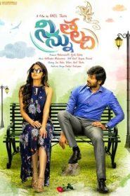 Ninnu Thalachi (2019) Telugu Proper HDRip 480p 720p | GDrive