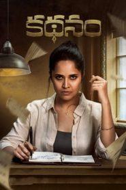 Kathanam (2019) [Telugu – Tamil – Malayalam – Kannada] | WEB-DL | HEVC 200MB | 480p 720p | GDrive