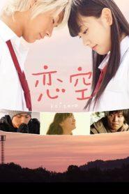 Sky Of Love (2007) 480p & 720p   GDrive