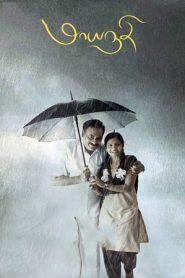 Maayanadhi (2020) Tamil Proper WEB-DL HEVC 480p 720p 1080P | GDrive