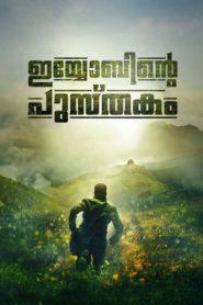 Iyobinte Pusthakam (2014) Malayalam DVDRip 480p & 720p GDrive | 1Drive | BSub