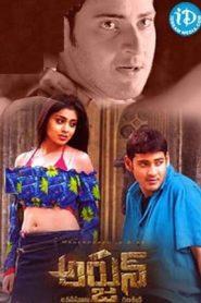 Arjun (2004) 480P 720P HDRip x264 Hindi Dubbed