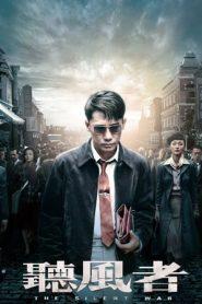 The Silent War (2012) BluRay 480p 720p x264 GDrive