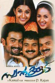 Swapnakoodu (2003) Malayalam 1CD DVDRip 720p | GDrive | 1Drive
