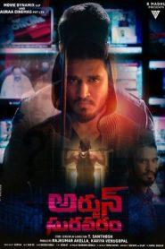 Arjun Suravaram (2019) Telugu Proper WEB-DL 480p 720p | GDrive