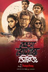 Rahasya Romancha Series (2019) Bengali Season 01-02 WEB-Rip – HEVC – 480p & 720p | GDrive