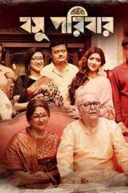 Basu Poribar (বসু পরিবার) (2019) Bengali WEB-DL 480p & 720p Esub | GDrive