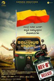 Kapata Nataka Patradhari (2019) Kannada TRUE WEB-DL 480p & 720p GDrive | Bsub
