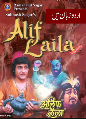 Alif Laila : Season 2 All Episodes Complete Hindi WEB-HD 480p | GDRive | MEGA.Nz | Single Episodes