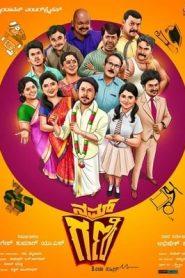 Nam Gani B.Com Pass (2019) Kannada True WEB-DL HEVC 480p & 720p | GDrive