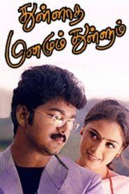 Thulladha Manamum Thullum (1999) Tamil DVDRip 480p & 720p