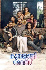 Kumbalangi Nights (2019) Malayalam HEVC 200MB 480p 720p | GDrive | Bsub