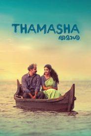 Thamaasha (2019) Malayalam HDRip 480p & 720p | GDrive