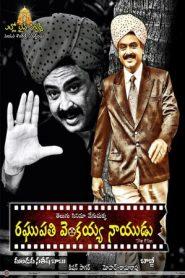 Raghupathi Venkaiah Naidu (2019) Telugu WEB-DL HEVC 480p 720p | GDrive