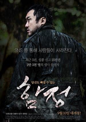 Deep Trap (2015) Korean BluRay 480P 720P Gdrive