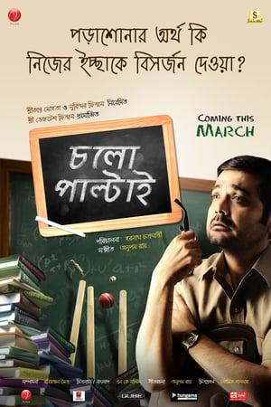 Chalo Paltai (2011) Bengali DvDRip 480p & 720p GDrive