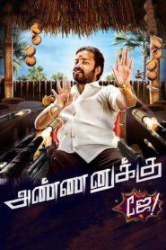 Annanukku Jai (2018) Tamil PROPER v2 HDRip HEVC 480p & 720p   GDrive