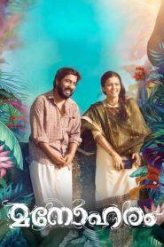 Manoharam (2019) Malayalam HDRip – 480p & 720p | GDrive | BSub